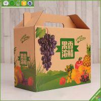 定制葡萄包装箱水果纸箱