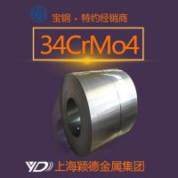 34CrMo4规格齐全价格优惠厂家直销