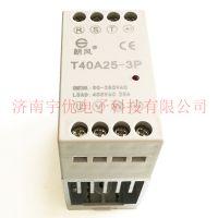 朗风无触点接触器 T40A25-3P 原装正品