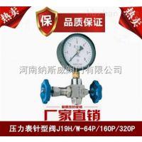 郑州J19H压力表针型阀厂家,纳斯威不锈钢压力表针型阀价格