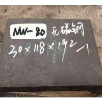 新型易切削无磁模具钢NW-80高耐磨高硬度不导磁不漏磁无磁钢 现货