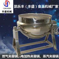 凯乐丰导热油夹层锅 牛肉酱行星搅拌炒锅 电磁酱料炒锅 可按需定制