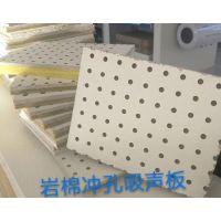 SD山东济南岩棉玻纤吸音板 穿孔机房复合吸音板600*600
