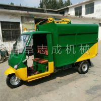 新款志成新能源三轮清洁车 自动挂桶倒料垃圾收集车 驾驶棚电动环卫车