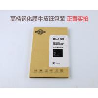 厂家直销抗压耐摔手机钢化膜包装盒 苹果小米华为定做牛皮纸盒