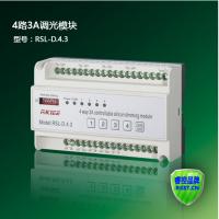 睿控RSL-D.4.3型4路3A智能照明调光模块 可控硅调光 智能照明控制系统