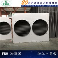 易雪冷凝器FNH-9.6/33,制冷机组、冷库设备