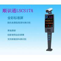 南京动画彩屏版车牌识别一体机--顺手识别、顺利通行