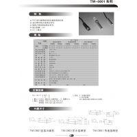 台湾泛达TM-0801NO/NC/PO/PC铜管接近开关接近传感器