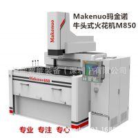 供应:玛金诺牛头式火花机MakenuoCNC-EDM850 电火花成型机