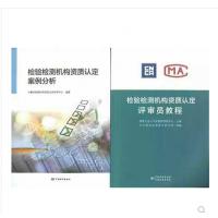 全套2册】2018版检验检测机构资质认定评审员教程+案例分析附评审准则释义
