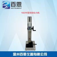 温州百恩仪器YG029E型钮扣拉力机