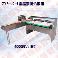 深圳振野厂家直销4000枚ZYM-H2小型自动鸡蛋喷码分级机