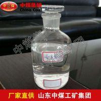 液体氯化钙,中煤液体氯化钙厂家直销