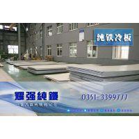 DT4C电工纯铁薄板DT4纯铁冷轧板DT4C纯铁冷板