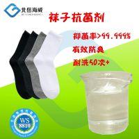 厂家直销生态环保神涛牌袜子抗菌剂 牵头制定多项国标行标