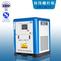 权伟机械 15KW永磁一体变频空压机 螺杆式空压机 静音高效节能QWL-20CVY