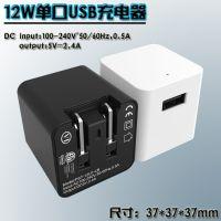 单口USB 旅行充电器 12W(可配多国转接插)