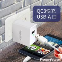 PowerFalcon QC3 USBA口快充电器