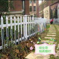 园艺草坪护栏@厂家直销户外PVC绿化带隔离栅