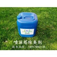 上海晴浔环保提供垃圾污水工业废气造纸制药除臭剂