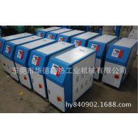 工业水式模温机 华德鑫水式模温机  运水式模具加热器