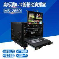 洋铭高标清8路EFP-2850 视频特技多机位切换导播台集成碳纤维箱体