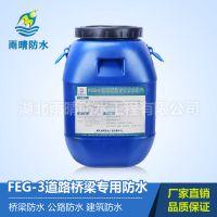 固化迅速feg-3道路桥梁专用防水涂料自动化程度高