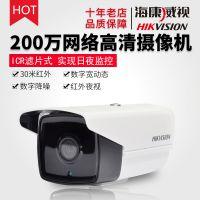 海康威视 DS-2CD1221-I3 200万筒式网络摄像机监控摄像头POE供电