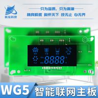 双TDS值显示租赁GPRS远程控制家用净水机RO机电脑板YL-WG5