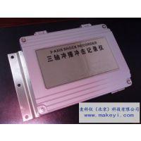 MT-Shock101-EB 精密大件设备运输冲击记录仪 京仪仪器