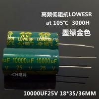 厂销东莞创慧品牌铝电解电容器10000UF25V10V16V6.3V35V50V63V高频低阻