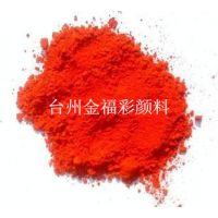 金福彩耐晒大红BBN、耐晒艳红BBC