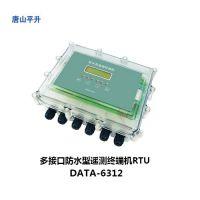 数据监测终端、4G/NB-IoT/GPRS/CDMA数据监测终端