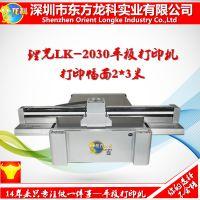 竹木纤维板UV万能打印机