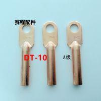 DT-10平方铜鼻子线鼻子接线端子铜线耳铜管接头电线电缆