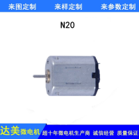 N20按摩器震动马达 有刷直流电动机 自动门锁直流马达 情趣跳蛋微型电机