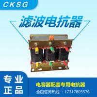 三相串联电抗器CKSG LKSG滤波补偿电容电抗器
