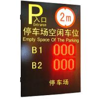 【芜湖地下车库剩余车位显示系统】芜湖车库引导系统/芜湖户外停车场车位引导系统