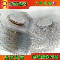 兴旺磁材定做直销18*2隐形钕铁硼PVC磁铁 PVC腹膜磁铁 衣服服装专用磁扣