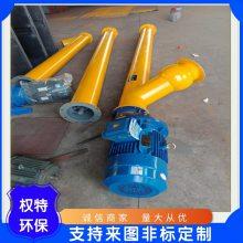 水泥污泥315、400螺旋输送机定制厂家专业选重庆权特环保