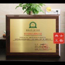 品牌授权认证木牌制作,优秀经销商奖牌,企业名誉顾问牌、胡桃木材质聘书定制