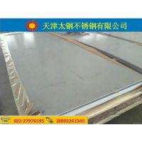 供应天津316L不锈钢板工业用不锈钢板太钢太原钢铁集团产品