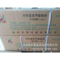 尼泊金甲酯生产厂家 河南郑州哪里有卖尼泊金甲酯价格多少
