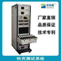 快充测试系统 QC2.0快充自动测试 QC3.0检测系统 安拓森 厂家直销