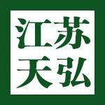 大庆市萨尔图区江苏天弘装饰设计中心