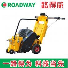 供应roadway/路得威混凝土小型铣刨机电动款
