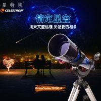 入门级天文望远镜星特朗P70700星特朗天文望远镜贵州经销商