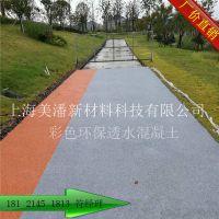 供应新疆C25彩色透水混凝土胶结剂,库尔勒生态渗水地坪承接施工