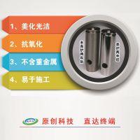不锈钢保护液 不锈钢护膜液、保养液